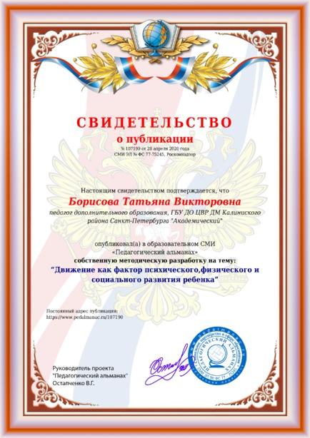 Свидетельство о публикации № 107190