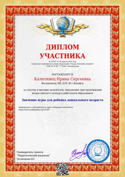 Наградной документи № 107287