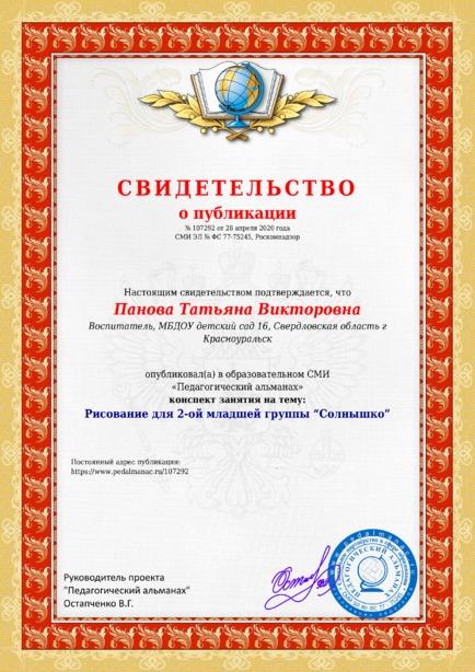 Свидетельство о публикации № 107292