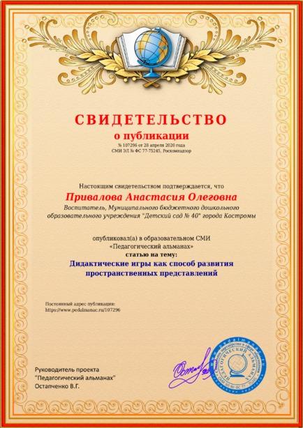 Свидетельство о публикации № 107296