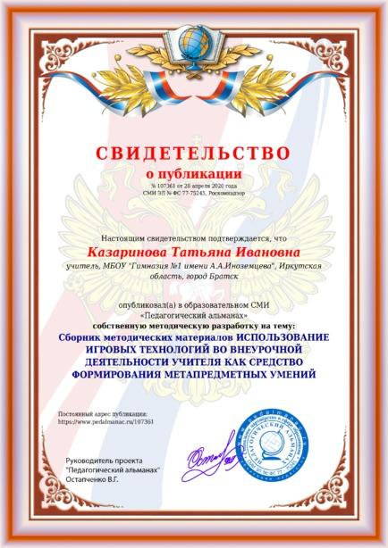 Свидетельство о публикации № 107361