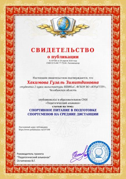 Свидетельство о публикации № 107506