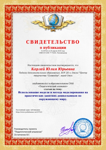 Свидетельство о публикации № 107522