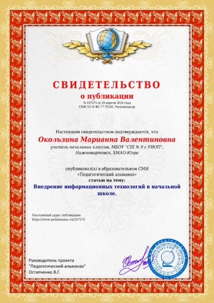 Свидетельство о публикации № 107575