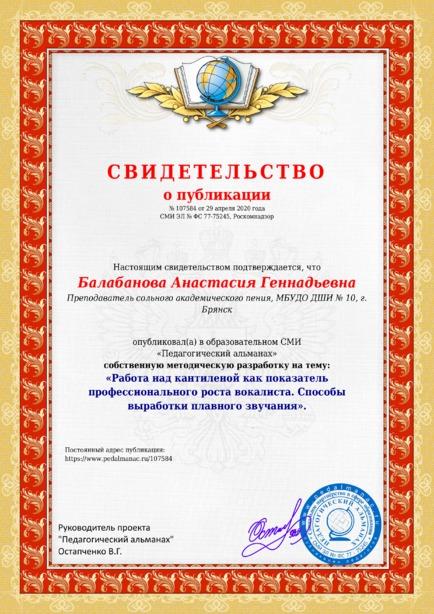 Свидетельство о публикации № 107584