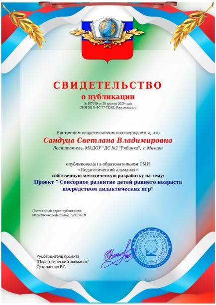 Свидетельство о публикации № 107619