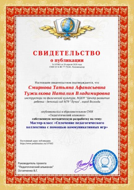 Свидетельство о публикации № 107665