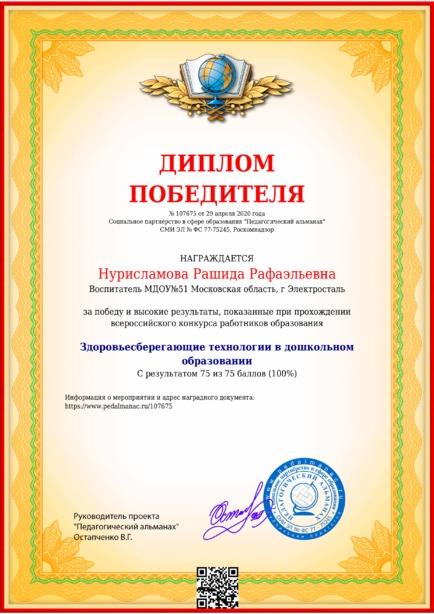 Наградной документи № 107675