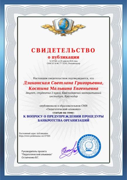 Свидетельство о публикации № 107681