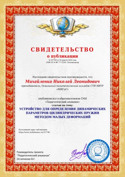Свидетельство о публикации № 107708
