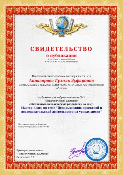 Свидетельство о публикации № 107720