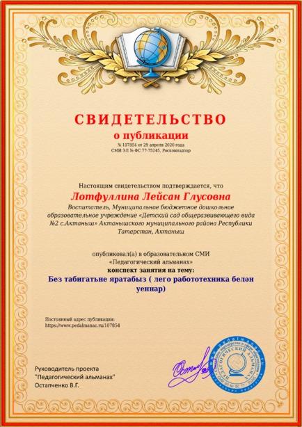 Свидетельство о публикации № 107854