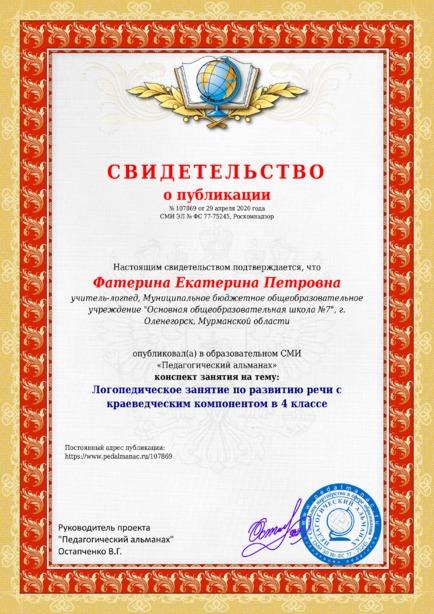 Свидетельство о публикации № 107869