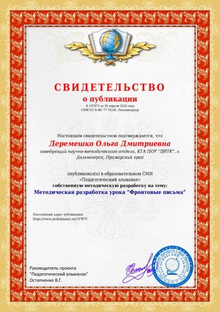 Свидетельство о публикации № 107875