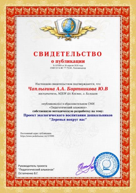 Свидетельство о публикации № 107899