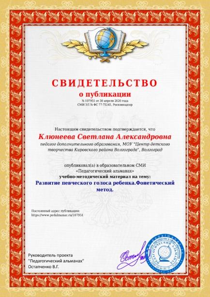 Свидетельство о публикации № 107951