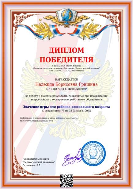 Наградной документи № 107972