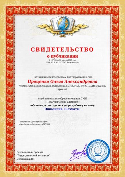 Свидетельство о публикации № 107984