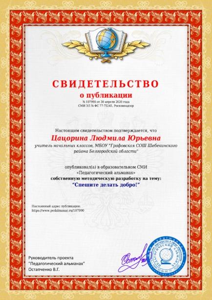 Свидетельство о публикации № 107990