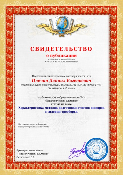 Свидетельство о публикации № 108025