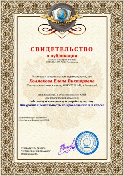 Свидетельство о публикации № 108048