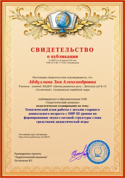 Свидетельство о публикации № 108070