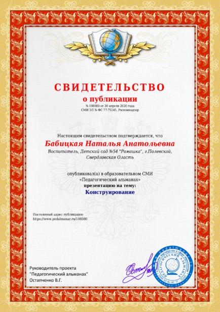 Свидетельство о публикации № 108080