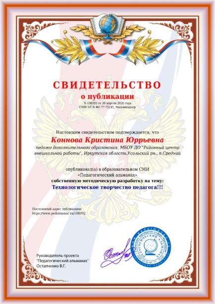 Свидетельство о публикации № 108092
