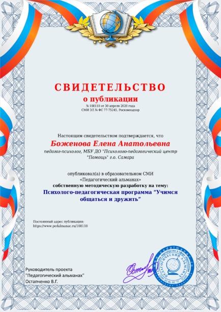 Свидетельство о публикации № 108110