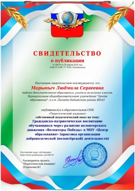 Свидетельство о публикации № 108119
