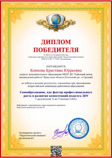 Наградной документи № 108124