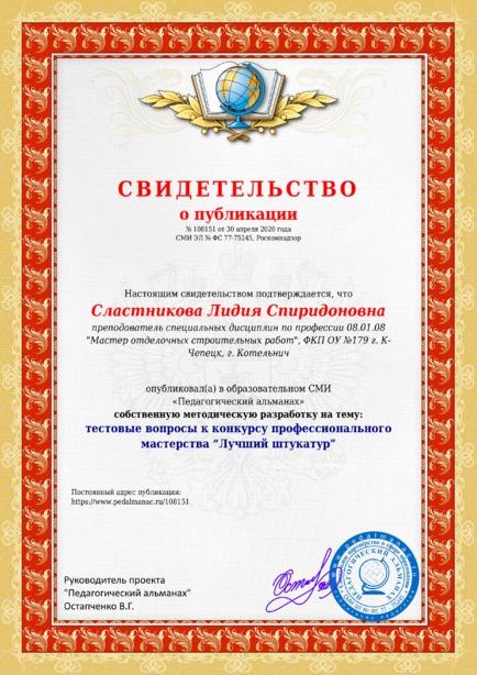 Свидетельство о публикации № 108151
