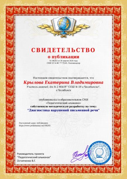 Свидетельство о публикации № 108203
