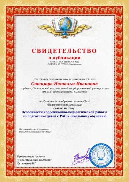 Свидетельство о публикации № 108227