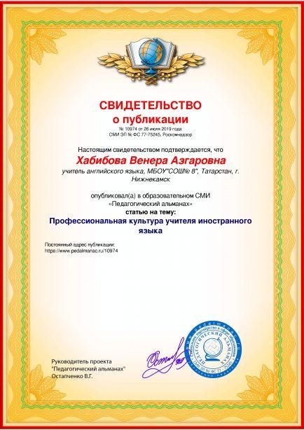 Свидетельство о публикации № 10974