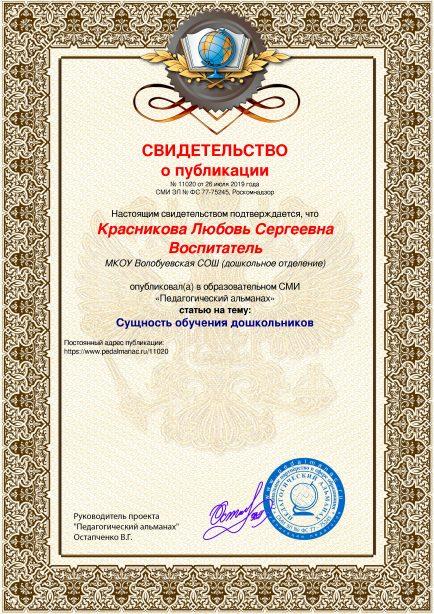 Свидетельство о публикации № 11020