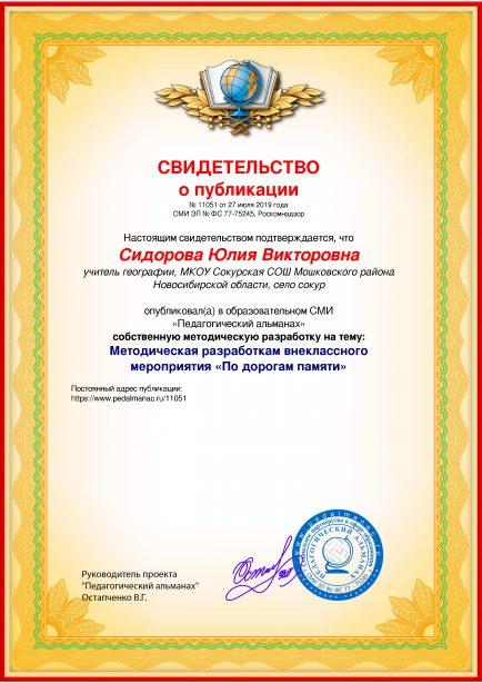 Свидетельство о публикации № 11051