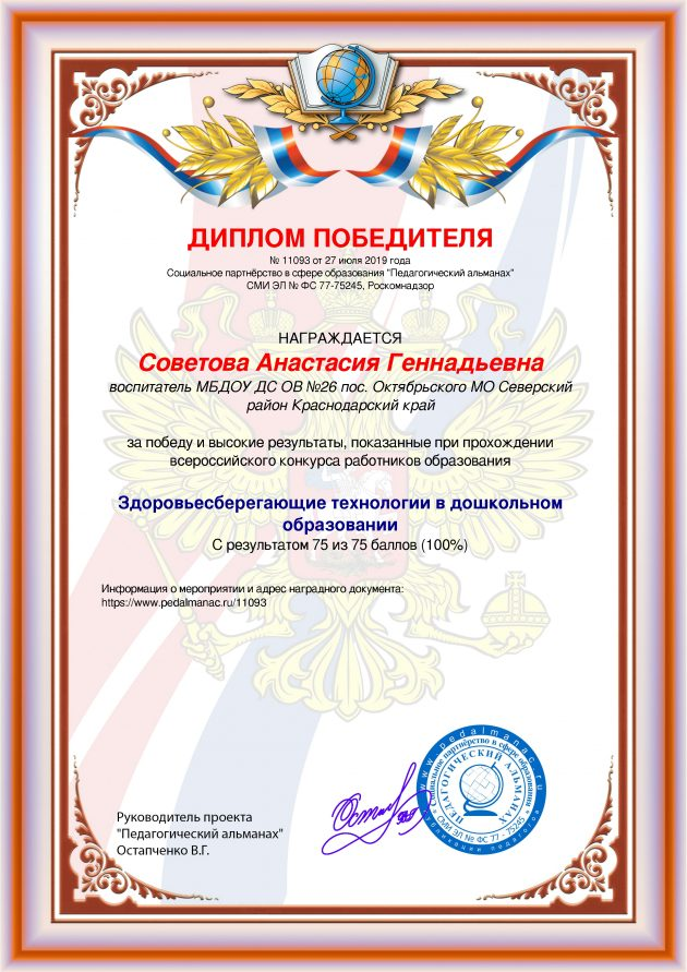 Наградной документи № 11093