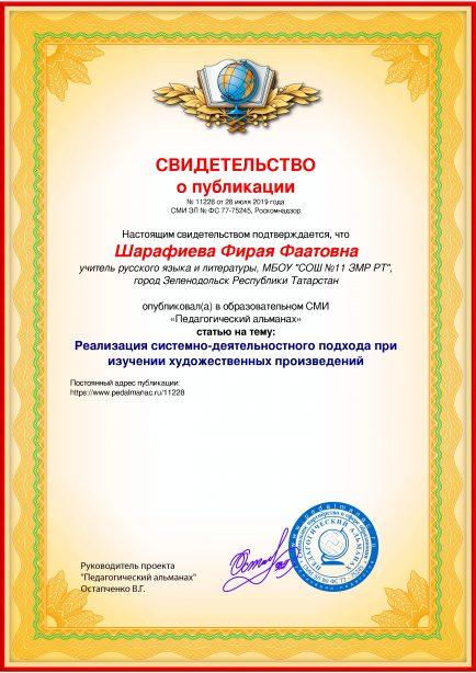 Свидетельство о публикации № 11228