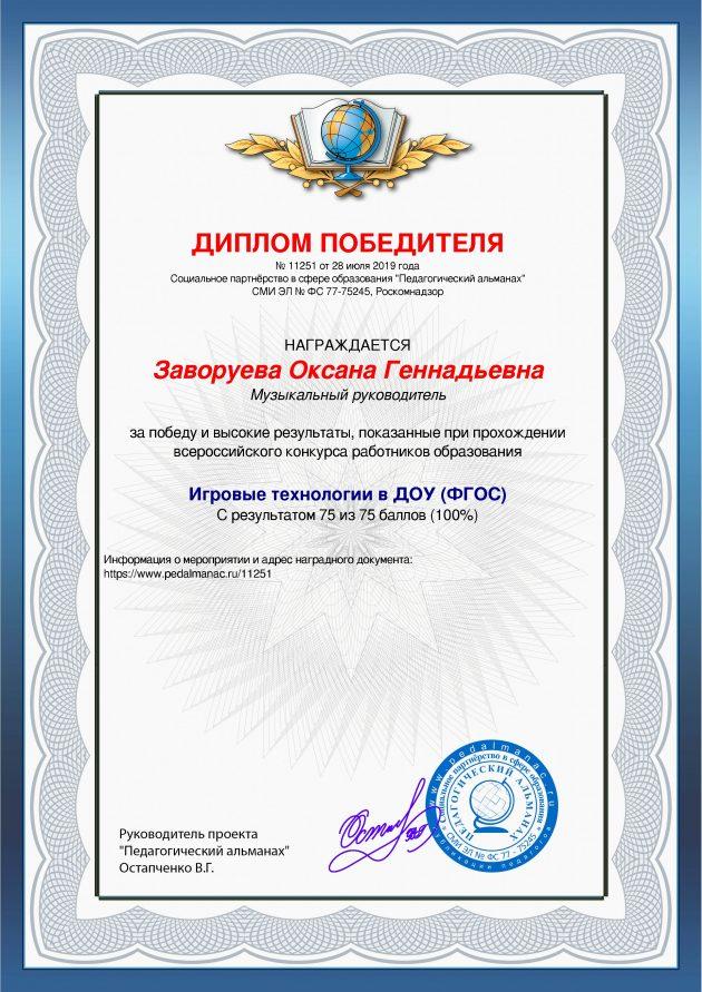 Наградной документи № 11251