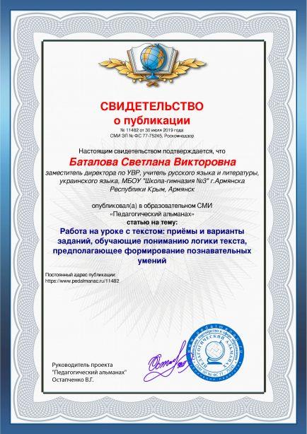Свидетельство о публикации № 11482