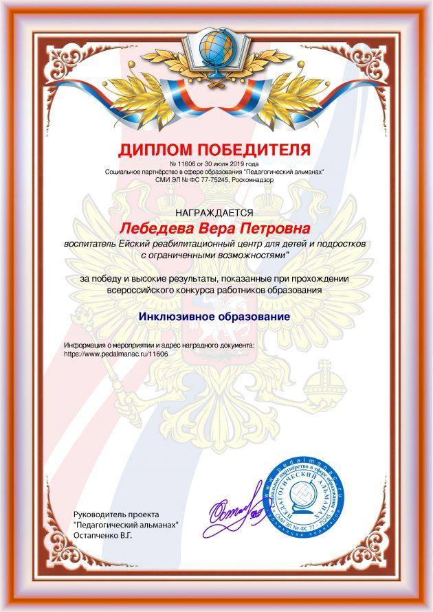 Наградной документи № 11606