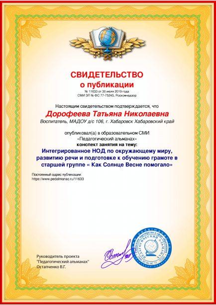Свидетельство о публикации № 11633