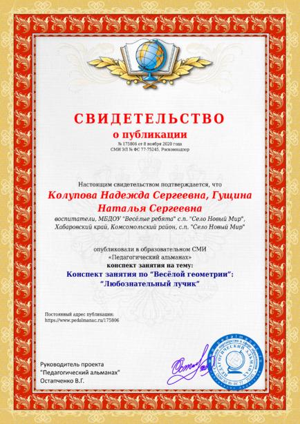 Свидетельство о публикации № 175806