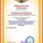 Развитие творческих способностей учащихся на уроках русского языка и литературы через  применение  современных образовательных технологий