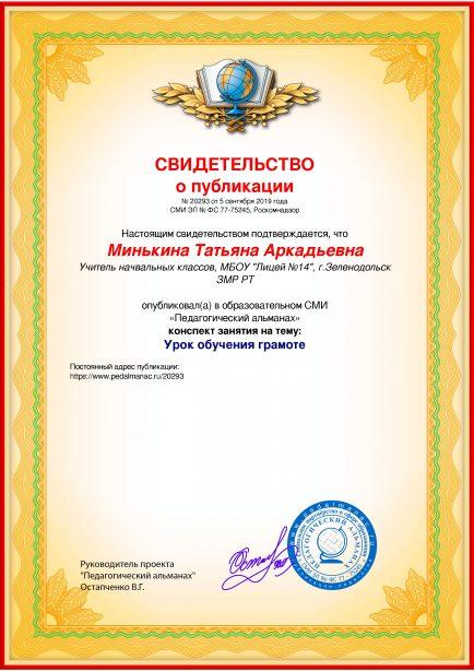 Свидетельство о публикации № 20293