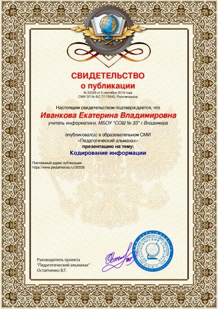 Свидетельство о публикации № 20326