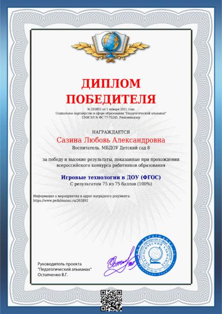 Наградной документи № 203892