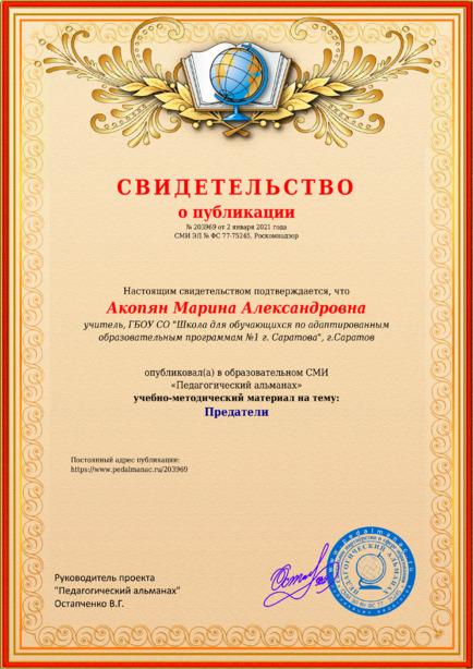 Свидетельство о публикации № 203969