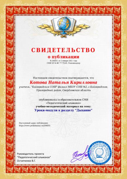 Свидетельство о публикации № 204051